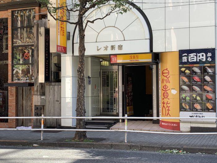 スピリチュアルカウンセリング とまり木 新宿店