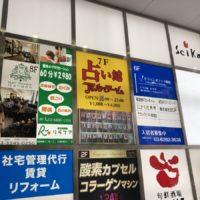 新宿占い館アゥルターム