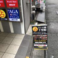 占いの館 千里眼 新宿西口店