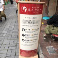 鳳占やかた新宿東口2号店