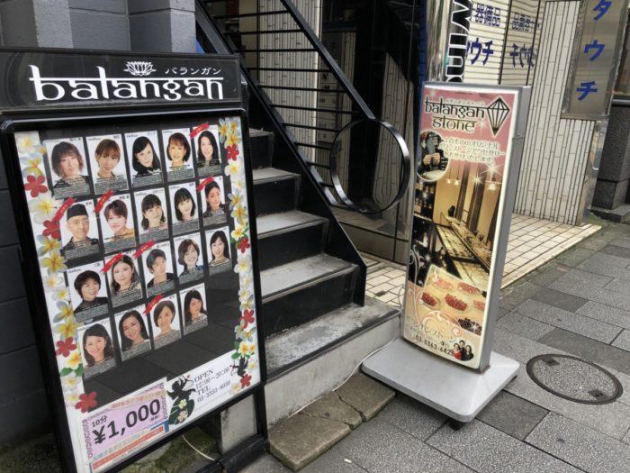 新宿占い館バランガン
