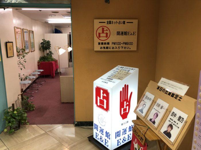 開運館 E&E 新宿アドホック鑑定所