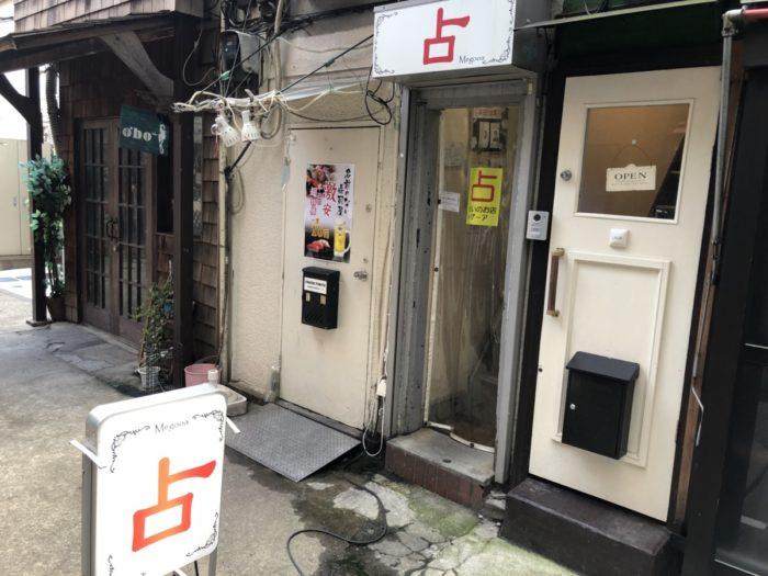 メグーア新宿店