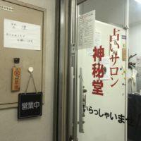 神秘堂 新宿店