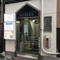 占いハートフル 神田店