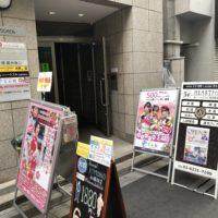 占いハートフル 浅草駅前店