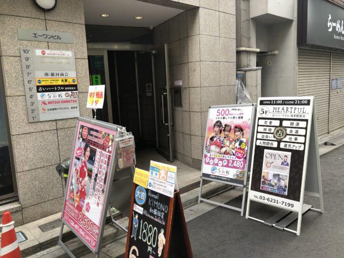 占いハートフル 浅草駅前店_2205