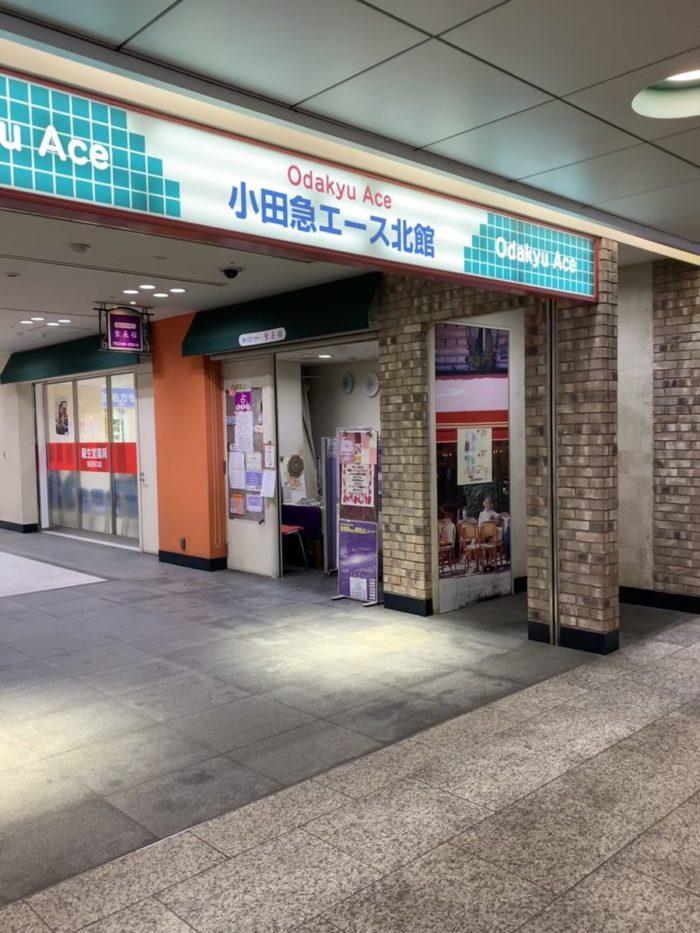 占いコーナー 紫晃舘【小田急エース】