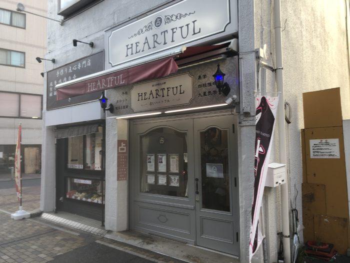 占いハートフル 横浜伊勢佐木町店