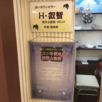 代官山の母 セレスの館 横浜ランドマークプラザ店