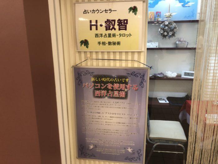 代官山の母 セレスの館 横浜ランドマークプラザ店_2362