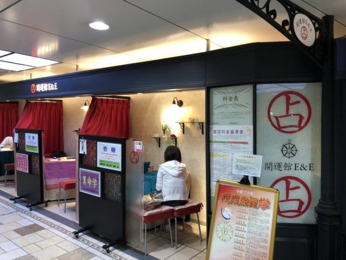 開運館 E&E エチカ池袋鑑定所