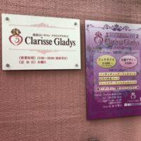 池袋占いサロン クラリスグラディス(Clarisse Gladys)