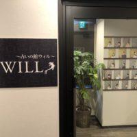 占いの館ウィル 東京池袋店