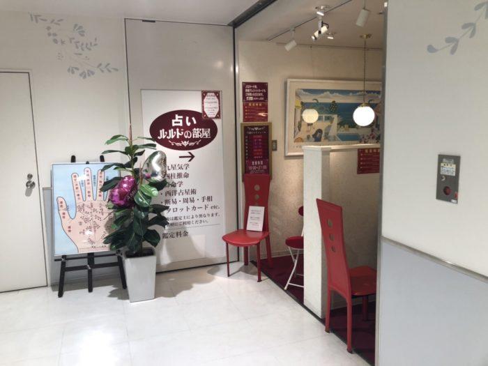 占い ルルドの部屋 アミュエスト博多店