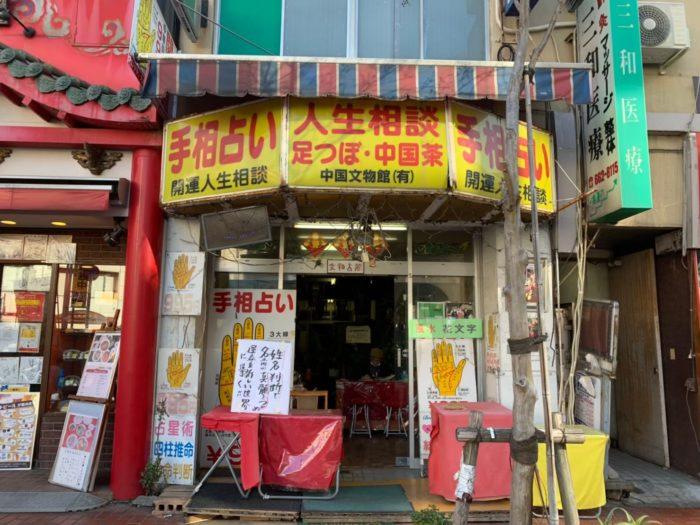 中国文物占館