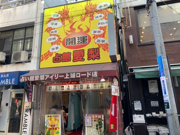 愛梨 上海ロード店(2号店)