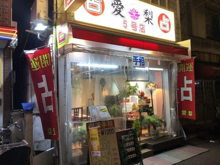 愛梨 中山路店(5号店)