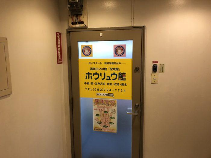 宝琉館 天神店
