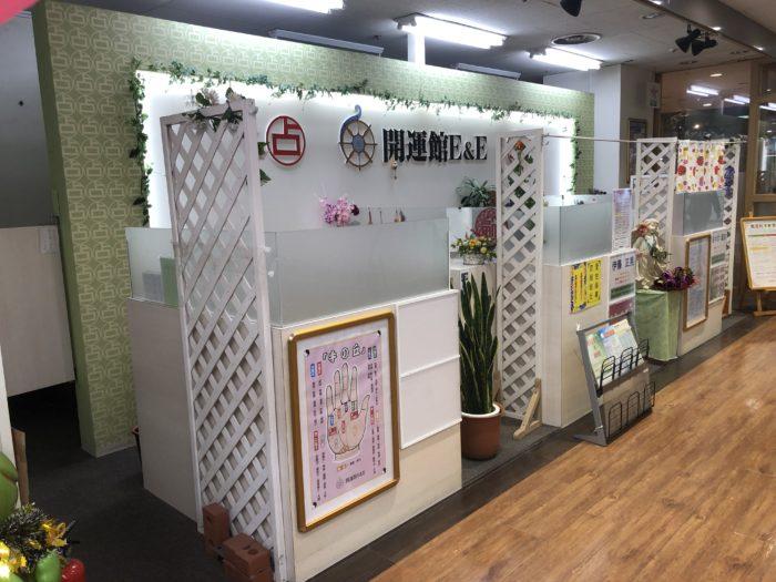 開運館 E&E DOMショッピングセンター店