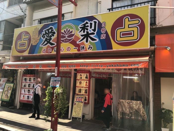 愛梨 天長門店(3号店)