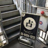 占いの館ウィル 東京渋谷店
