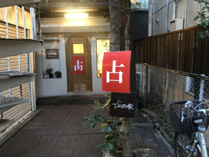 下北沢の家