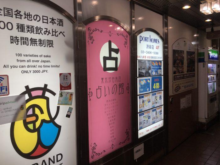 東京渋谷本店 占いの館
