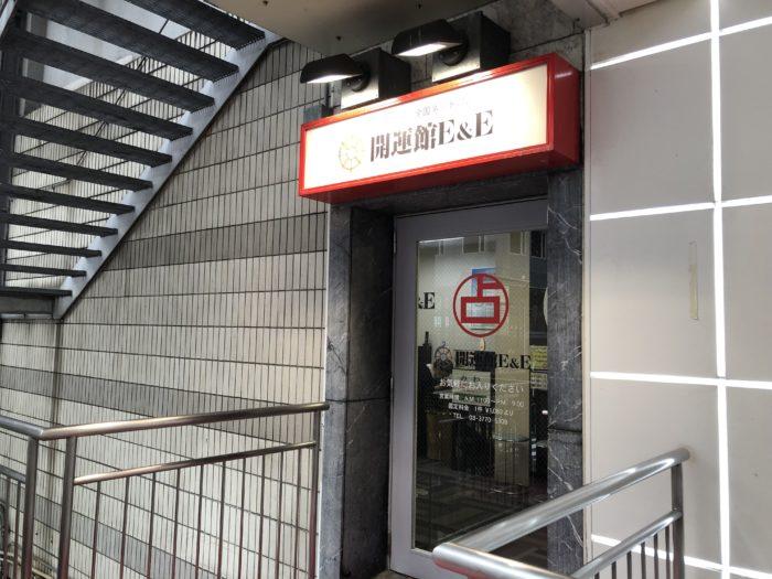 開運館 E&E 渋谷プライム鑑定所