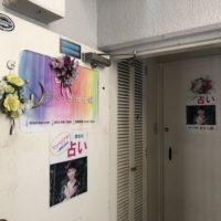 渋谷の占い きらら館