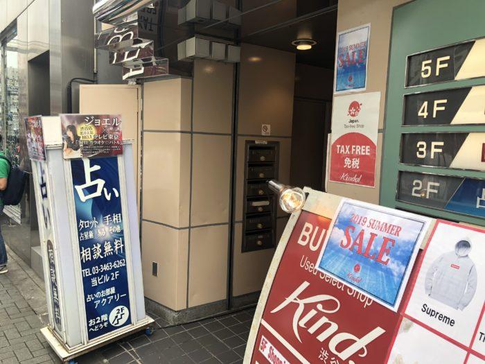 AQUARY(アクアリー)渋谷店