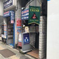 Fortune cafe TRINE (フォーチュンカフェトリン)