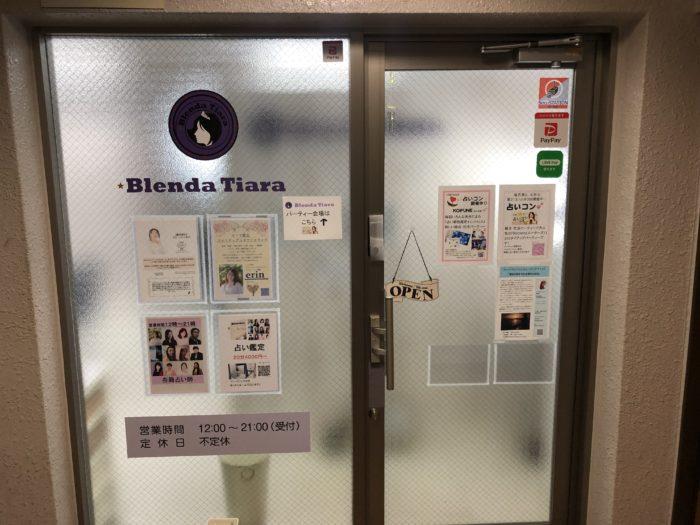占い館 ☆Blenda Tiara(ブレンダティアラ)渋谷本店