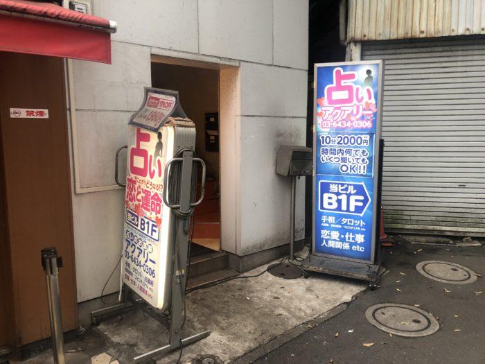 AQUARY(アクアリー)原宿店