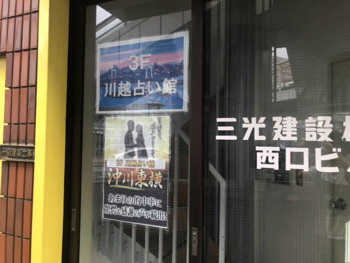 川越 占い館_2