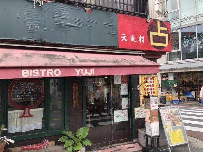元気村占館