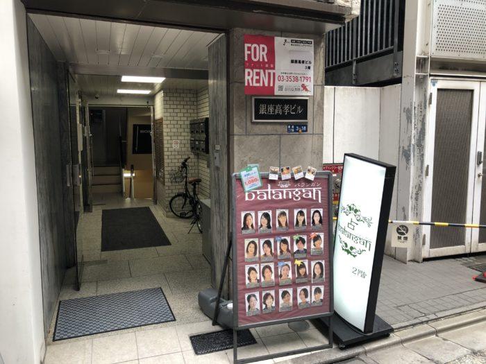 銀座占い館バランガン