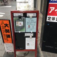 マリフォーチュン 高円寺店
