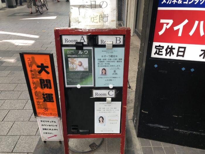 マリフォーチュン 高円寺店_2115