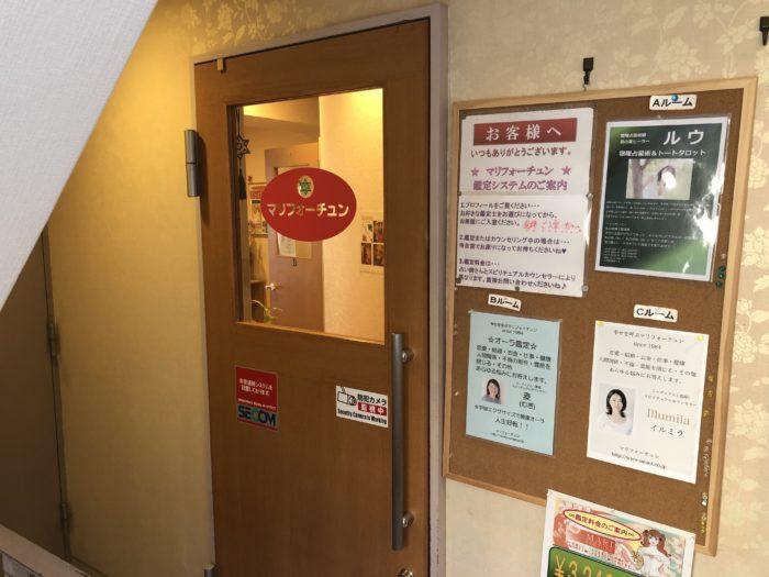 マリフォーチュン 高円寺店_2116
