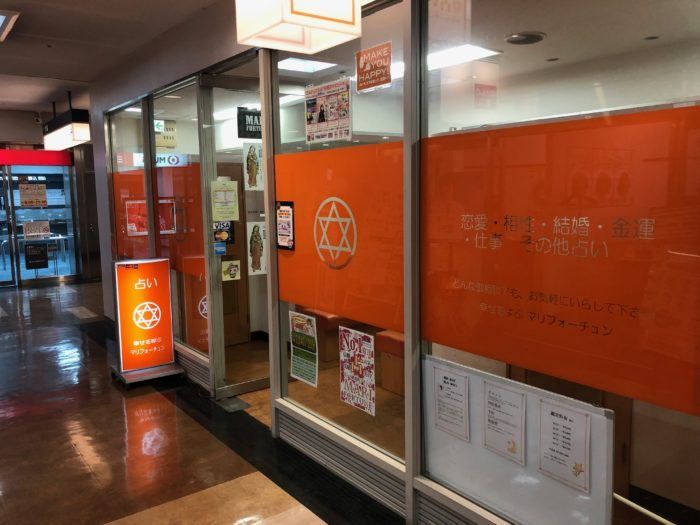 マリフォーチュン 有楽町交通会館店 1号店