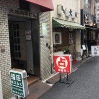 神秘堂 東京店