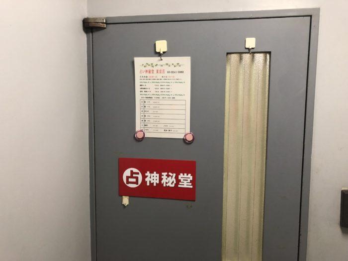 神秘堂 東京店_2144