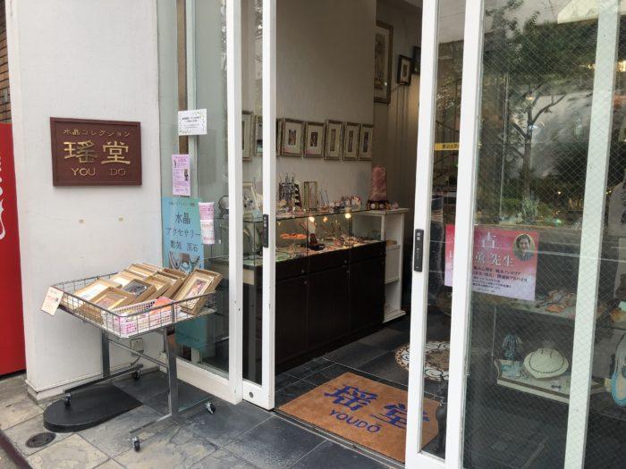 瑶堂 銀座店(ヨウドウ)