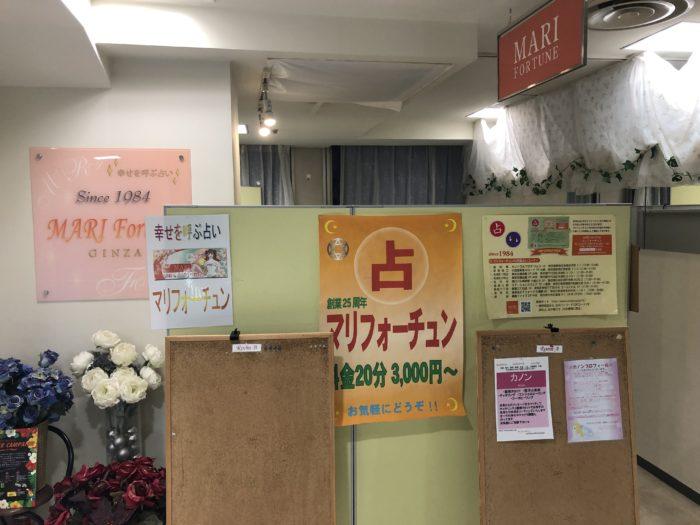 マリフォーチュン 銀座ファイブ店