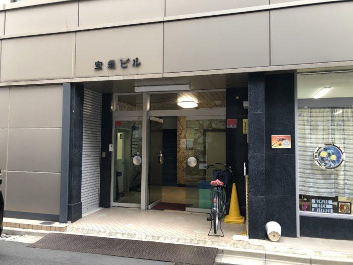 高島易断上野駅前鑑定所