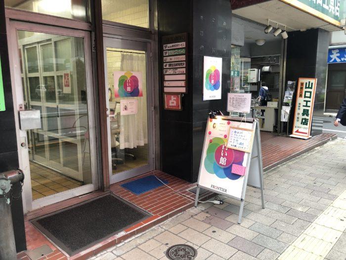 フロンティア占い館 上野店
