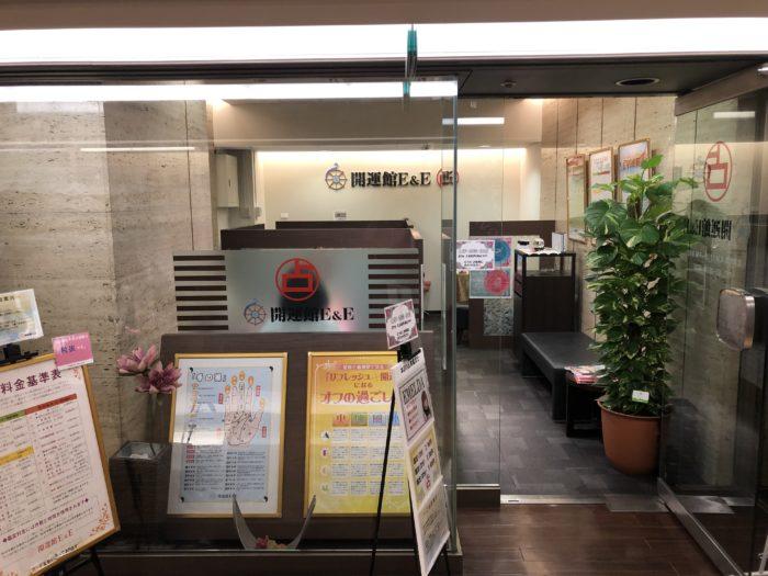 開運館 E&E 東急プラザ赤坂鑑定所