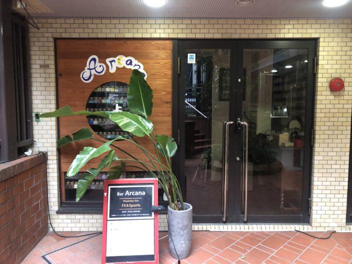 Arcana(アルカナ )占いカフェ&バー