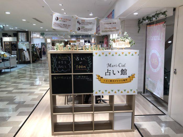 マリーシェル占い館 コピス吉祥寺店_2282
